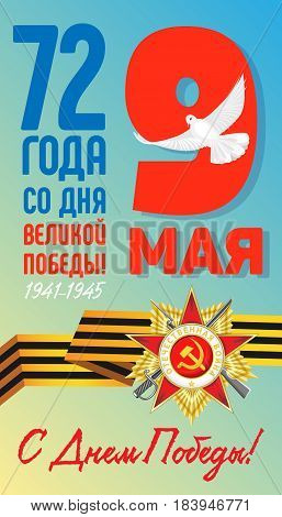 Vector vertical postcard on the Great Victory Day. White dove and the Order of the Patriotic War on a gradient background. Russian translation: 72 years from the day of the Great Victory 1941/1945. 9th May. Happy Victory Day!