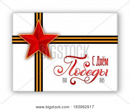 Holiday gift box with hand lettering, red star and george ribbons. Russian translation of the inscription May 9. Great Victory Day. Template for a banner, poster, flyer, notebook, invitation
