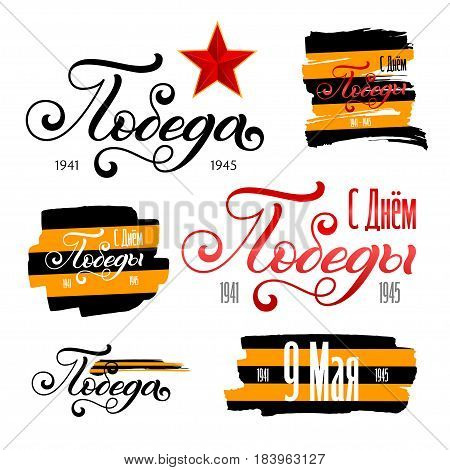 Set of holiday hand lettering, red star and george ribbons. Russian translation of the inscription May 9. Great Victory Day. Template for a banner, poster, flyer, notebook, invitation