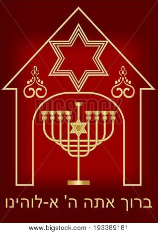 Hanukkah luxury greeting card with nine branched candle holder in silhouette of a house David star and classic ornamental elements. Hebrew text Baruch ata Adonai Blessed are You Lord our God