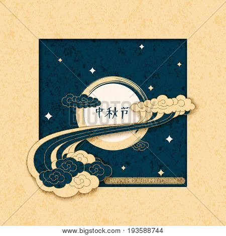 vector holiday mid autumn festival background with traditional chinese clouds and hieroglyphs in gold frame. Chinese calligraphy : mid autumn festival