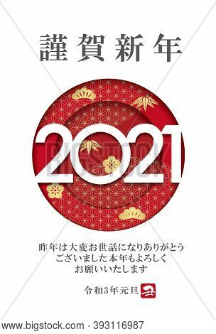 The Year 2021 New Year's Greeting Card Vector Template With 3-d Relief Symbol. (text Translation: Ha