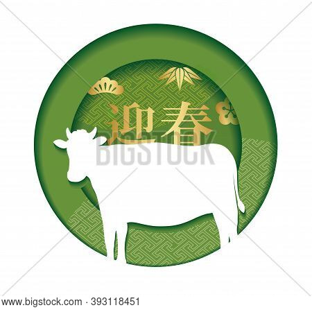 Year Of The Ox New Year's Vector 3-d Relief Symbol Illustration Isolated On A White Background. (tex