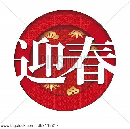 New Year's Vector Round 3-d Relief Kanji Logo With Japanese Vintage Pattern Isolated On A White Back