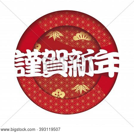 Vector Round 3-d Relief New Year's Greeting Illustration With Japanese Vintage Pattern Isolated On A