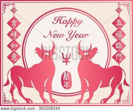 2021 Happy Chinese New Year Of Ox Retro Elegant Spring Couplet Decoration. Chinese Translation : May