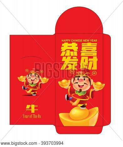 Cartoon Cute God Of Wealth Standing On Big Gold Ingots Red Packet Design Template. Translation: Pros