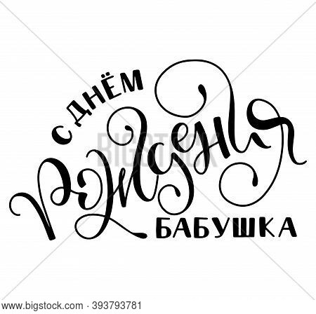 Happy Birthday Granny, Black Lettering Isolated On White Background, Vector Illustration For Posters