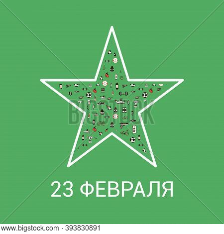 February 23-defender Of The Fatherland Day. Translation Of The Russian Inscription. Inside The Star
