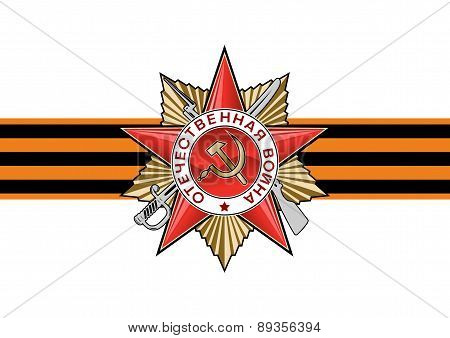 """Order of the Patriotic war and George Ribbon in vector isolated over white. Dedicated to the victory in the great Patriotic war - May 9 1945. The inscription on the order - """"Patriotic war"""". poster"""