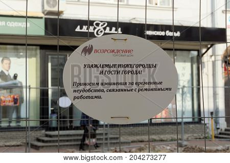 Nizhny Novgorod, Russia. - September 12.2017. Table with the text Trading House Revival Dear Nizhny Novgorod citizens and guests of the city We apologize for the temporary inconvenience associated with the repair work.