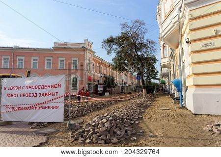Nizhny Novgorod, Russia. - September 12.2017. On the Minin Square is repairing the pavement. The inscription on the transponder In connection with the works the passage is closed. We apologize.