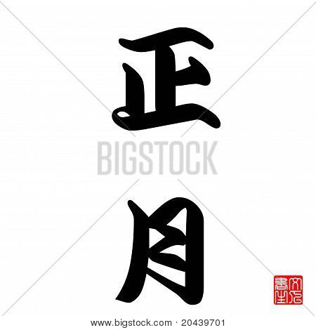 Japanese Calligraphy chinese new year