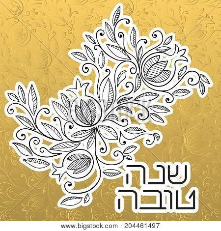 Rosh Hashanah Jewish New Year greeting card with pomegranate Rosh Hashanah symbols.. Hebrew text Happy New Year Shana Tova . Golden background. Vector background