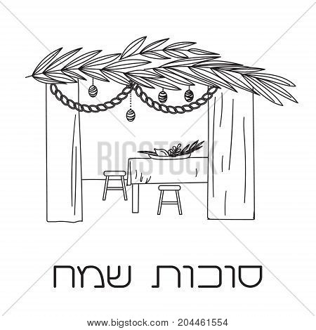 Sukkah with table, food and Sukkot symbols. Happy Sukkot in Hebrew.Vector illustration