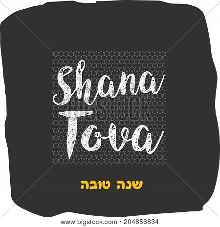 Jewish holiday greeting card, happy new year in Hebrew. vector illustration
