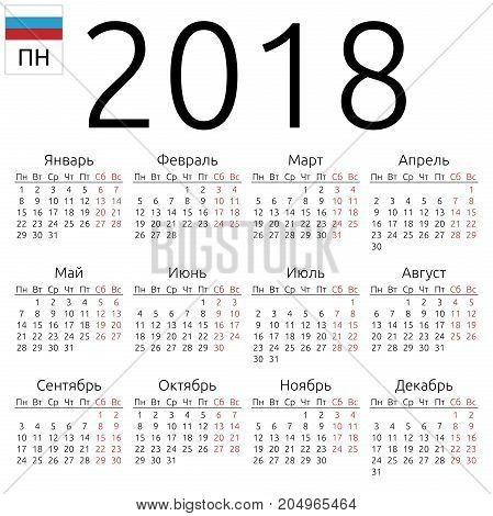 Calendar 2018, Russian, Monday