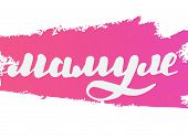 vector russian lettering, cyrillic handlettering my dear mother, lovely mommy, mom, mama. white letters on pink gradient background poster
