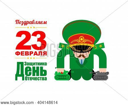 23 February. Army General Plays Toy Tanks. Greeting Card Russian Translation: Defender Of Fatherland