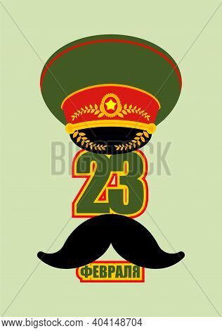 23 February. Mens Set. Set For Men. Generals Cap And Shoulder Straps.. Military Holiday In Russia Tr
