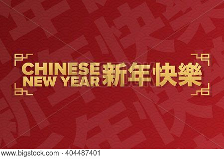 Happy Chinese New Year. Inscription Happy New Year In Chinese. Holiday Concept. Template For Backgro