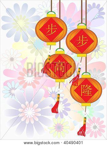 For Every Step Forward has Flourished - Bu Bu Gao Long II - Chinese Auspicious Word