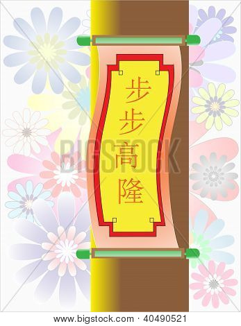 For Every Step Forward has Flourished - bu bu gao long III - Chinese Auspicious Word poster