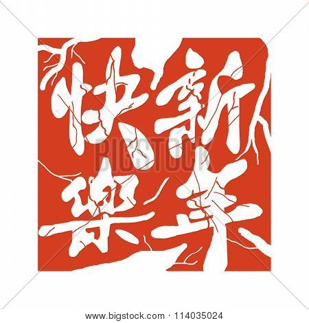It is a Chinese New Year custom to stick couplets written on red paper on the sides of doors.