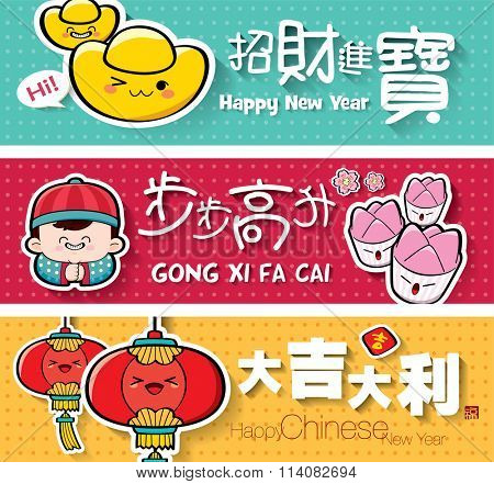 Chinese new year cards. Translation of Chinese text: Prosperity and Wealth, Wishing future successes, Lucky in Everything; Small Chinese text: Auspicious, Good Fortune