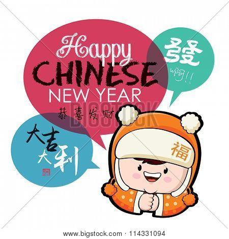 Chinese new year cards. Translation of Chinese text: Auspicious, Lucky in Everything, Wealth ; Small Chinese text: Good Fortune, Prosperity and Wealth