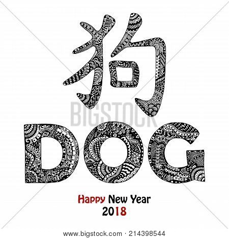 New Year 2018 card with zentangle inspired handdrawn Chinese hieroglyph and dog text in black and white