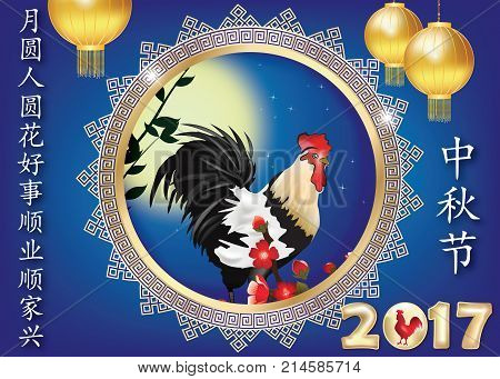 Mid autumn festival 2017 (Year of the Rooster) card. Chinese text: I wish that your career and life, just like the round moon on Did-Autumn Day, be bright and perfect.