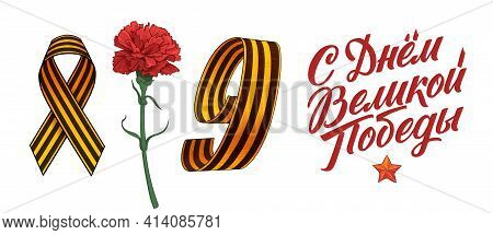 Striped Victory Saint George Ribbon Isolated On White Background. Red Carnation Flower. Vector Illus