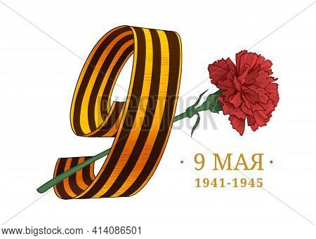 May 9. Happy Victory Day. The Number 9, Made Of Saint George Ribbon And Red Carnation. Greeting Card
