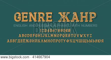 Orange Hollow Volumetric English And Russian Alphabet Witn Numbers. Vintage Display 3d Font. Title I