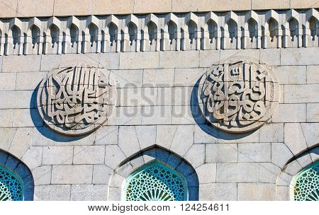 Russia. Words from Koran on The Saint-Petersburg Mosque Facade. The Mosque was built in 1921
