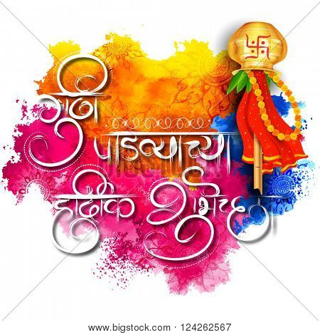 illustration of Gudi Padwa ( Lunar New Year ) celebration of India with message in Marathi Gudi Padwachi Hardik Shubhechha meaning Heartiest Greetings of Gudi Padwa