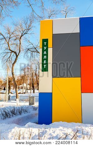 Samara, Russia - January 27, 2018: Vibrant colorful public toilet at the city embankment in winter sunny day. Text in russian: Toilet