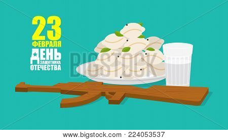 23 february greeting card. Pelmeni and vodka and Wood toy gun. Traditional Gift for Men. Fried Meat and alcohol. Defender of  Fatherland Day. National military holiday in Russia. Translation text Russian. February 23. Defender of  Fatherland Day