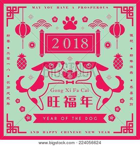 2018 year of the dog template design. Cartoon dog with gold ingot (treasure) (caption: L: Spring, 2018, year of the dog ; R: Wishing you a prosperous new year and gong xi fa cai)
