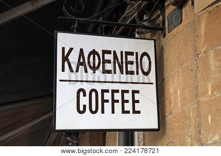 old coffee signboard with greek and english text. Greek coffee advertisement board