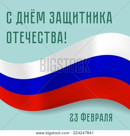 Vector greeting card with realistic wavy russian flag for Fatherland Defender's Day. Russian national holiday on 23 February. Background with inscription: Happy Fatherland Defender's Day 23 february