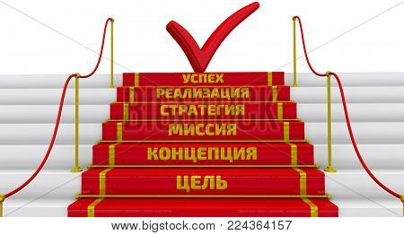 The inscription: goal, vision, mission, strategy, implementation, success (Russian language) - on the steps of stairs with a red carpet and fencing posts. 3D Illustration