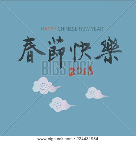 Happy Chinese New Year 2018 vector background witn traditional hand drown calligraphy and clouds