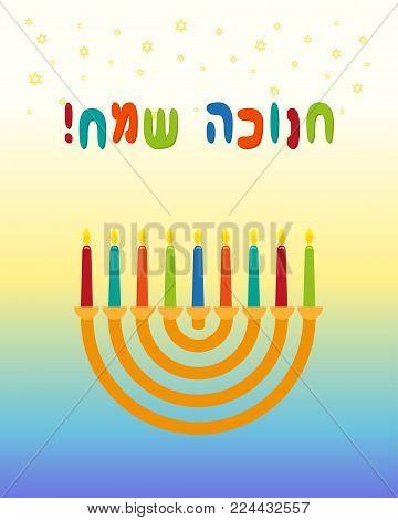 Jewish holiday of Hanukkah, greeting card with hanukkah menorah - traditional candelabrum for nine candles, greeting inscription hebrew - Happy Hanukkah