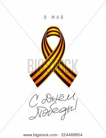St. George Ribbon. The symbol of the day of victory and the day of the defender of the fatherland. Vector illustration on white background. Excellent festive gift card. Element for design. 9th May