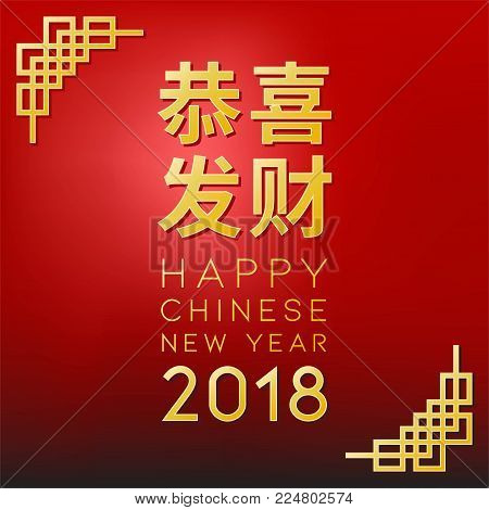 Happy Chinese new year 2018 poster with Chinese alphabet, gong xi fa cai meaning wishing u wealthy