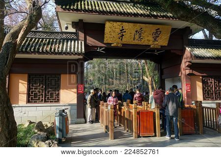 HANGZHOU, CHINA-JAN 08, 2018: Main entrance of Lingyin Temple (Temple of the Soul's Retreat) in Hangzhou, China. One of the largest Buddhist temples in China