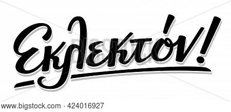 Lettering In Greek Language, Word Eklekton Means Eclectic. Calligraphy Cursive Word Isolated On Whit