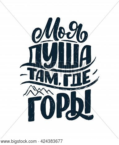 Poster On Russian Language With Quote - My Soul Is Where The Mountains Are. Cyrillic Lettering. Moti